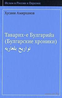 Таварих-е Булгарийа. (Булгарские хроники). Хусаин Амирханов