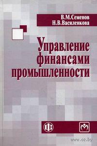 Управление финансами промышленности. Владислав Семенов