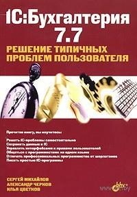 1С: Бухгалтерия 7.7. Решение типичных проблем пользователя