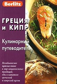 Греция и Кипр. Кулинарный путеводитель. Н. Митрофанова, В. Петров