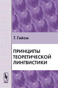 Принципы теоретической лингвистики. Гюстав Гийом