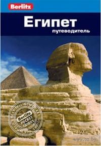 Египет. Линдсей Беннет