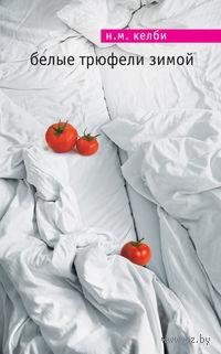 Белые трюфели зимой. Н. Келби