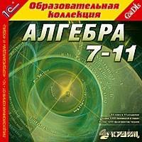 1С:Образовательная коллекция. Алгебра. 7-11 классы