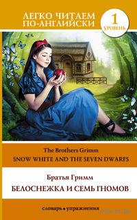 Snow White and the Seven Dwarfs. 1 уровень