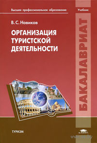 Организация туристской деятельности