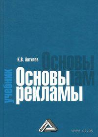 Основы рекламы. Константин Антипов