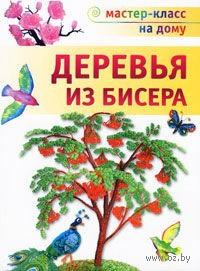 Деревья из бисера. Ольга Гулидова