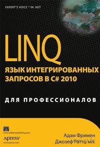 LINQ: язык интегрированных запросов в C# 2010 для профессионалов. Фримен Адам, Джозеф Джозеф