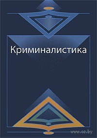 Криминалистика. Роберт Адельханян, Давид Аминов, Павел Федотов