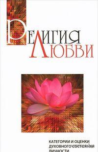 Религия любви. Категории и оценки духовного состояния личности. Сатья Саи  Баба