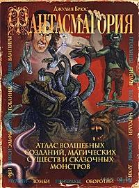 Фантасмагория. Атлас волшебных созданий, магических существ и сказочных монсторов. Джулия Брюс