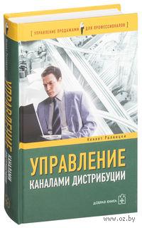 Управление каналами дистрибуции. К. Ролницки