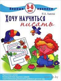 Хочу научиться писать. Ирина Лыкова
