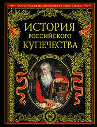 История российского купечества