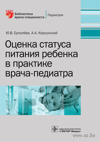 Оценка статуса питания ребенка в практке врача-педиатра