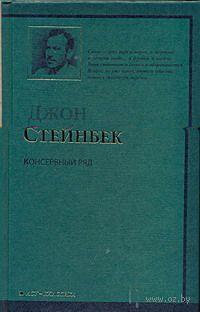 Консервный Ряд. Джон Стейнбек