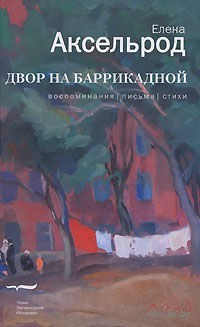 Двор на Баррикадной. Елена Аксельрод