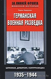 Германская военная разведка. Шпионаж, диверсии, контрразведка. 1935-1944. Пауль Леверкюн