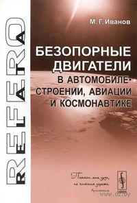 Безопорные двигатели в автомобилестроении, авиации и космонавтике. Михаил Иванов