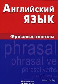 Английский язык. Фразовые глаголы. Ирина Крылова
