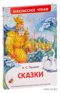 А. С. Пушкин. Сказки. Александр Пушкин