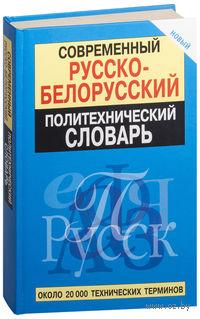 Современный русско-белорусский политехнический словарь