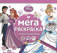 Принцессы. Мега-раскраска с наклейками