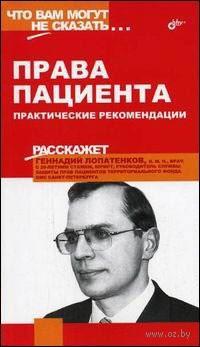 Права пациента. Практические рекомендации. Г. Лопатенков