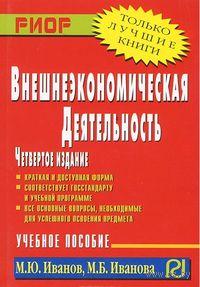 Внешнеэкономическая деятельность. Мария Иванова, Максим Иванов