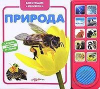 Природа. Книжка-игрушка (пчела)