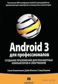 Android 3 для профессионалов. Создание приложений для планшетных компьютеров и смартфонов. С. Коматинени, Д. Маклин, С. Хашими