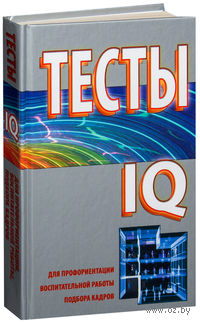 Тесты IQ для профориентации, воспитательной работы, подбора кадров. Наталья Гребень