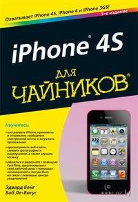 iPhone 4S для