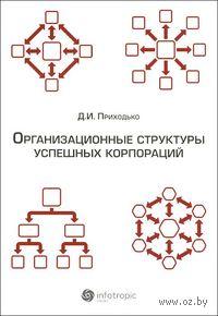 Организационные структуры успешных корпораций. Дмитрий Приходько