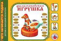 Филимоновская игрушка. Ирина Лыкова