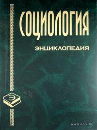 Социология. Александр Грицанов