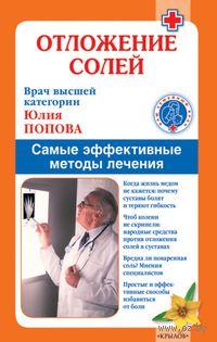 Отложение солей. Самые эффективные методы лечения. Юлия Попова