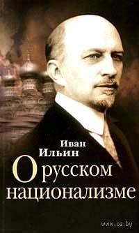 О русском национализме. Иван Ильин