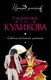Сабина изгоняет демонов (м). Галина Куликова
