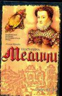 Екатерина Медичи. Леони Фрида
