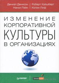 Изменение корпоративной культуры в организациях. Д. Денисон, Р. Хойшберг, Н. Лэйн, К. Лиф