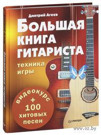 Большая книга гитариста. Техника игры + 100 хитовых песен (+ DVD)