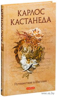 Путешествие в Икстлан. Книга 3. Карлос Кастанеда