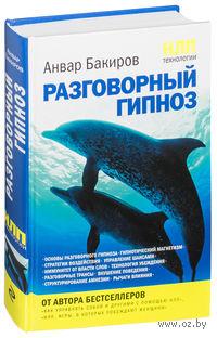НЛП-технологии. Разговорный гипноз. Анвар Бакиров