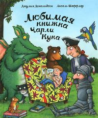 Любимая книжка Чарли Кука. Джулия Дональдсон, Аксель Шеффлер