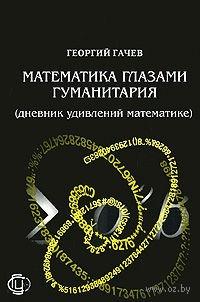 Математика глазами гуманитария (дневник удивлений математике). Георгий Гачев