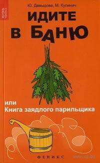 Идите в баню, или Книга заядлого парильщика. Юлия Давыдова, Мария Кулинич