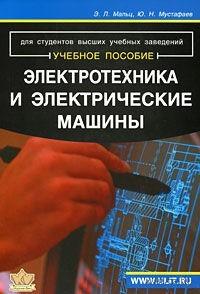 Электротехника и электрические машины. Эдуард Мальц, Ю. Мустафаев