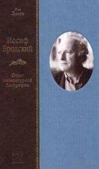 Иосиф Бродский. Опыт литературной биографии. Лев Лосев